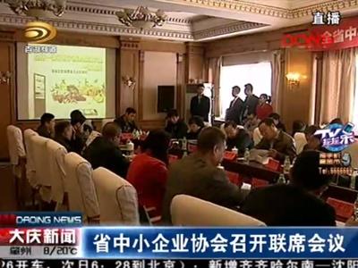 省中小企业协会召开联席会议