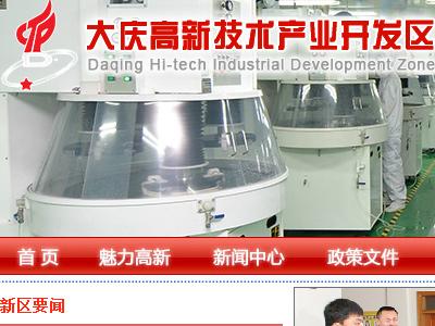 龙8国际|真人高新技术产业开发区