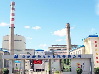 华能新华发电有限责任公司工会